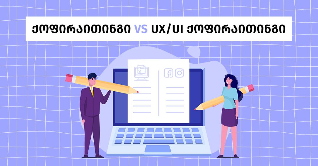 რა განსხვავებაა ქოფირაითინგსა და UX/UI ქოფირაითინგს შორის?
