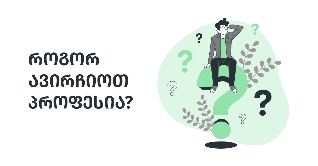 10 შეკითხვა, რომელიც საკუთარ თავს უნდა დაუსვა, სანამ პროფესიას აირჩევ