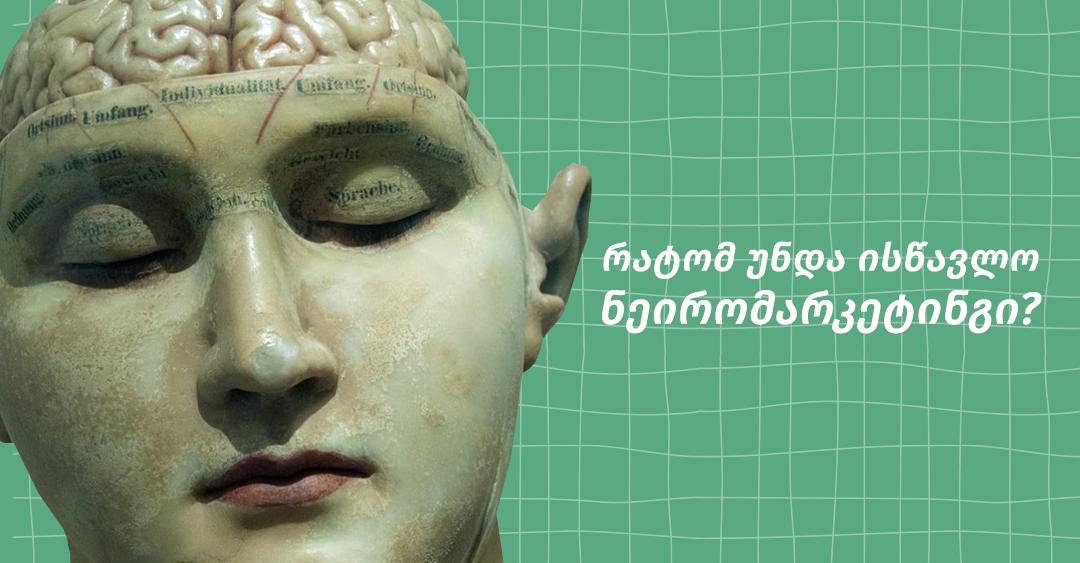 რა არის ნეირომარკეტინგი და რატომ არის სასიცოცხლოდ მნიშვნელოვანი თანამედროვე მარკეტერებისთვის